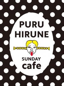 PURUHIRUNE cafe